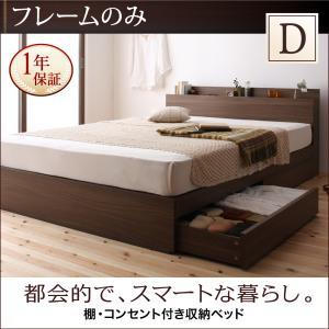 収納付きベッド ダブル (ベッドフレームのみ) 宮付き 引き出し 木製