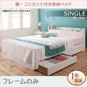 収納付きベッド シングル (ベッドフレームのみ マットレスなし) /宮付き 引き出し 木製
