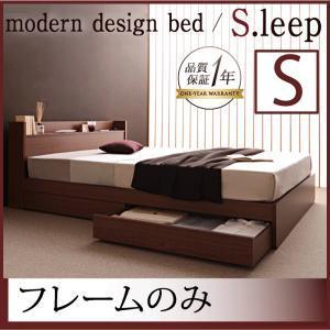 収納付きベッド シングル (ベッドフレームのみ マットレスなし)/宮付き 引き出し 木製