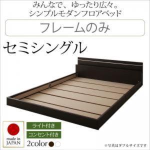 フロアベッド セミシングル (ベッドフレームのみ) 宮付き ローベッド 国産 日本製 ベッドフレーム...