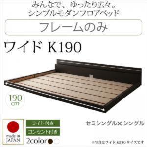 フロアベッド ワイドK190 (ベッドフレームのみ) 宮付き ローベッド 国産 日本製 ベッドフレー...