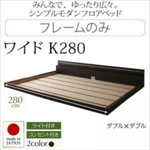 フロアベッド ワイドK280 (ベッドフレームのみ) 宮付き ローベッド 国産 日本製 ベッドフレー...