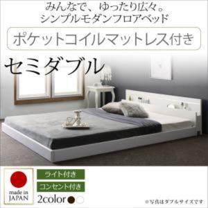 フロアベッド セミダブル (ポケットコイルマットレス付き) 宮付き ローベッド 国産 日本製 ベッド...