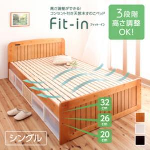 高さ調整可能 ベッド シングル (ベッドフレームのみ) すのこ /脚付き 木製 北欧天然木