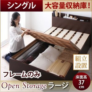 収納付きベッド シングル (ベッドフレームのみ) すのこ 深さラージ (組立設置付き) 宮付き 大容...