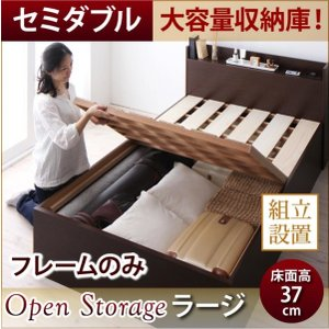 収納付きベッド セミダブル (ベッドフレームのみ) すのこ 深さラージ (組立設置付き) 宮付き 大...