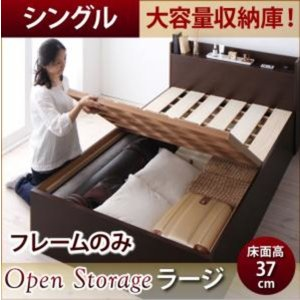 収納付きベッド シングル (ベッドフレームのみ) すのこ 深さラージ (お客様組立品) 宮付き 大容...