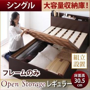 収納付きベッド シングル (ベッドフレームのみ) すのこ 深さレギュラー (組立設置付き) 宮付き ...