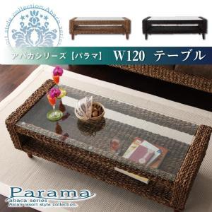 アバカシリーズ Parama パラマ ローテーブル W120 kaitekibituuhan