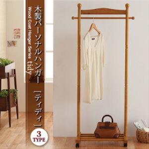 木製コートハンガーシリーズ tidy ティディ 木製パーソナルハンガー|kaitekibituuhan
