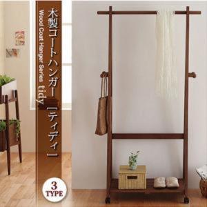 木製コートハンガーシリーズ tidy ティディ 木製コートハンガー|kaitekibituuhan