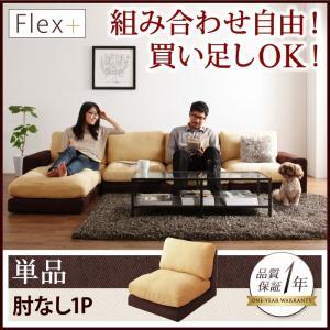 カバーリングモジュールローソファ Flex+ フレックスプラス ソファ 肘なし 1P kaitekibituuhan