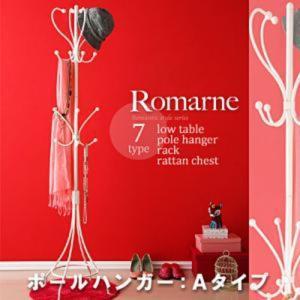 ロマンティックスタイルシリーズ Romarne ロマーネ ハンガーラック Aタイプ|kaitekibituuhan