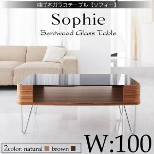 曲げ木ガラステーブル Sophie ソフィー W100 kaitekibituuhan