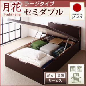 跳ね上げ式ベッド 収納付き セミダブル (ベッドフレームのみ) 国産畳 深さラージ 縦開き (ベッド...