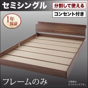 フロアベッド セミシングル (ベッドフレームのみ) 宮付き ローベッド 連結 分割式 木製