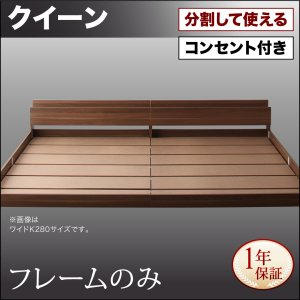 フロアベッド クイーン(SS×2) (ベッドフレームのみ) 宮付き ローベッド 連結 分割式 木製