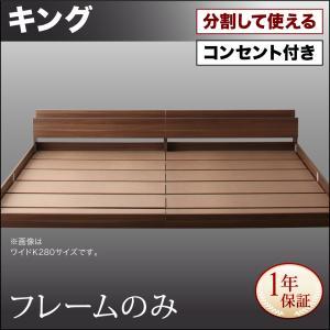 フロアベッド キング(SS+S) (ベッドフレームのみ) 宮付き ローベッド 連結 分割式 木製