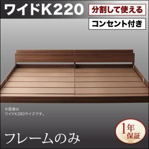 フロアベッド ワイドK220 (ベッドフレームのみ) 宮付き ローベッド 連結 分割式 木製