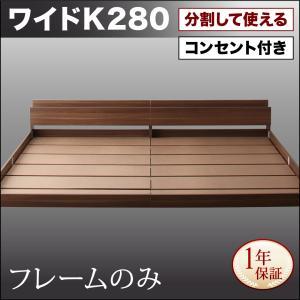 フロアベッド ワイドK280 (ベッドフレームのみ) 宮付き ローベッド 連結 分割式 木製__●出...