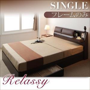 収納付きベッド シングル (ベッドフレームのみ) 引き出し 国産 日本製 ベッドフレーム フラップ棚...