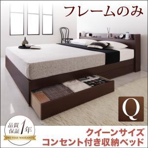 収納付きベッド クイーン(Q×1) (ベッドフレームのみ) 宮付き 引き出し 木製