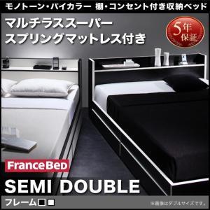 収納付きベッド セミダブル (マルチラススーパースプリングマットレス付き) 宮付き 引き出し 木製