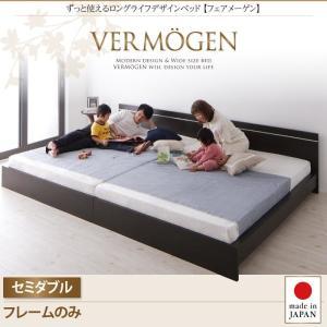 ベッド セミダブル (ベッドフレームのみ) ローベッド 国産 日本製 ベッドフレーム 連結 分割式 ...