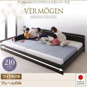 ベッド ワイドK210 (ベッドフレームのみ) ローベッド 国産 日本製 ベッドフレーム 連結 分割...