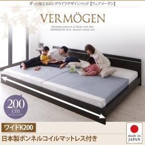 ベッド ワイドK200 (国産ボンネルコイルマットレス付き) ローベッド 国産 日本製 ベッドフレー...