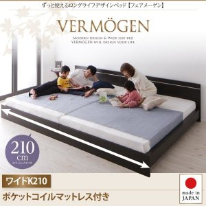 ベッド ワイドK210 (ポケットコイルマットレス付き) ローベッド 国産 日本製 ベッドフレーム ...