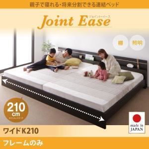 ベッド ワイドK210 (ベッドフレームのみ) 宮付き ローベッド 国産 日本製 ベッドフレーム 連...