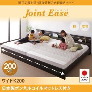 ベッド ワイドK200 (国産ボンネルコイルマットレス付き) 宮付き ローベッド 国産 日本製 ベッ...
