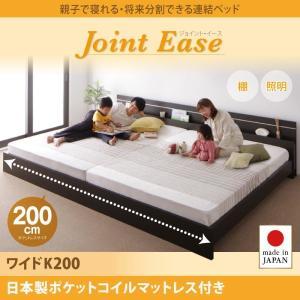 ベッド ワイドK200 (国産ポケットコイルマットレス付き) 宮付き ローベッド 国産 日本製 ベッ...