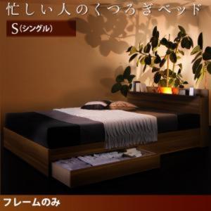 収納付きベッド シングル (ベッドフレームのみ) 宮付き 引き出し 木製 照明ライト