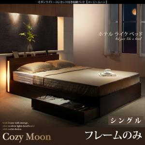 収納付きベッド シングル (ベッドフレームのみ マットレスなし)/宮付き 引き出し 木製 照明ライト