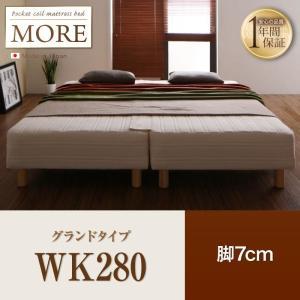 脚付きマットレスベッド ワイドK280 (日本製ポケットコイルマットレス) 脚7cm (グランドタイ...
