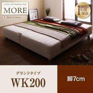 脚付きマットレスベッド ワイドK200 (日本製ポケットコイルマットレス) 脚7cm (グランドタイ...