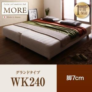 脚付きマットレスベッド ワイドK240(SD×2) (日本製ポケットコイルマットレス) 脚7cm (...