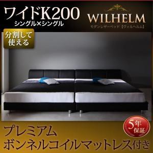レザーベッド ワイドK200 (プレミアムボンネルコイルマットレス付き) すのこタイプ /脚付き ロ...