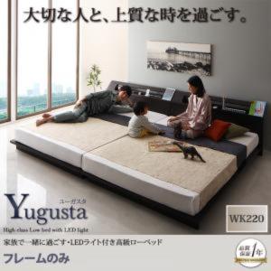 ベッド ワイドK220 (ベッドフレームのみ) すのこ /宮付き ローベッド 連結 分割式 木製 L...