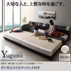 ベッド ワイドK260(SD+D) (ボンネルコイルマットレス付き) すのこ /宮付き ローベッド ...