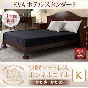 ホテルスタンダード マットレス キング (ボンネルコイルマットレス 硬さ-かため) 日本人技術者設計...