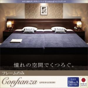 ベッド ワイドK240(SD×2) (ベッドフレームのみ) ローベッド 国産 日本製 ベッドフレーム...