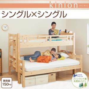 二段ベッド シングル (ベッドフレームのみ) すのこ /子供用ベッド 分割式 木製 北欧パイン材__...