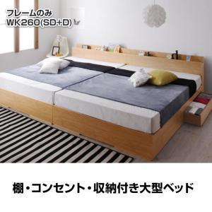 収納付きベッド ワイドK260(SD+D) (ベッドフレームのみ) 宮付き 引き出し 連結 分割式 ...