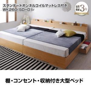 収納付きベッド ワイドK260(SD+D) (スタンダードボンネルコイルマットレス付き) 宮付き 引...