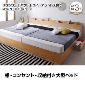 収納付きベッド ワイドK200(S×2) (スタンダードポケットコイルマットレス付き) 宮付き 引き...