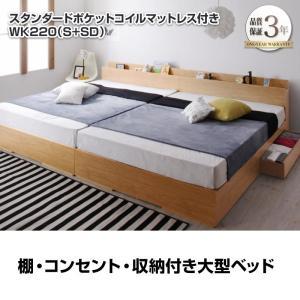 収納付きベッド ワイドK220(S+SD) (スタンダードポケットコイルマットレス付き) 宮付き 引...