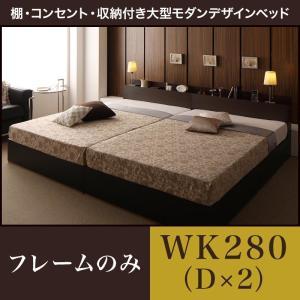 収納付きベッド ワイドK280(D×2) (ベッドフレームのみ) 宮付き 引き出し 連結 分割式 木...